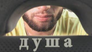 Русская душа.