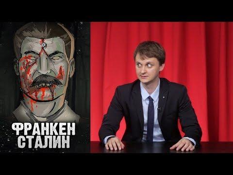 Смотреть Киселев и Дудь осуждают Сталина. RNT #95 онлайн