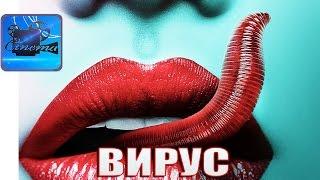 Вирус [2016] Русский Трейлер