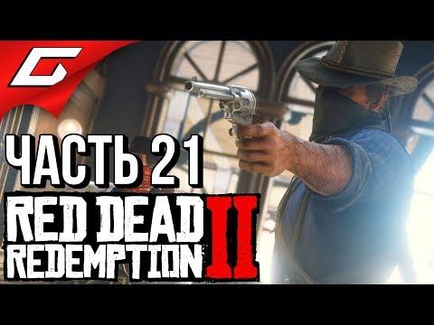 RED DEAD REDEMPTION 2 ➤ Прохождение #21 ➤ ЛЕГЕНДЫ ДИКОГО ЗАПАДА