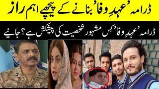 Who Actually Behind Drama 'Ehd e Wafa' | ISPR Drama 'Ehd E Wafa' Complete Overview/By Bohi Media