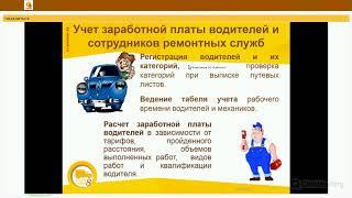 1С-Рейтинг: Автотранспортное предприятие. Обзорный вебинар