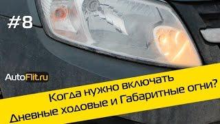 видео Дневные ходовые огни автомобиля