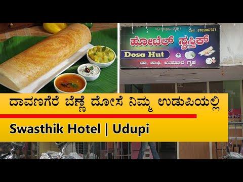 ದಾವಣಗೆರೆ ಬೆಣ್ಣೆ ದೋಸೆ ನಿಮ್ಮ ಉಡುಪಿಯಲ್ಲಿ   The best Benne Dosa in Udupi   ಖಾದ್ಯ ಖಜಾನೆ The Food Treasure