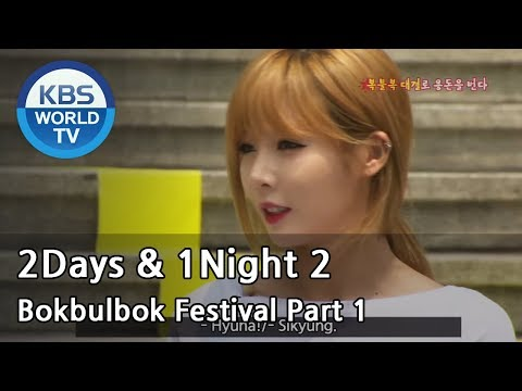 2 Days & 1 Night - 1박 2일 - Bokbulbok Festival Part.1 (2013.07.07)