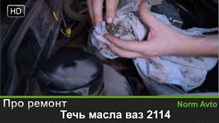 видео Течь масла из под переднего сальника коленвала ВАЗ 2114  ,как поменять сальник  !