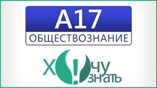 A17 по Обществознанию Подготовка к ЕГЭ 2012 Видеоурок