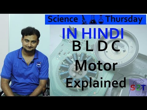 BLDC explained in