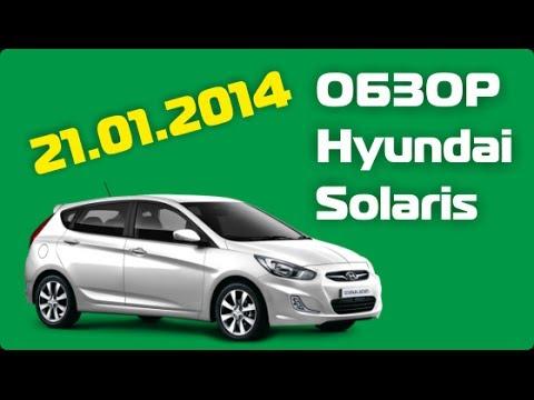 Вся правда о Hyundai Solaris
