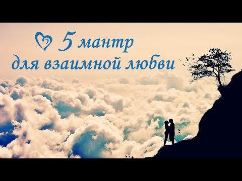 5 мощных мантр для привлечения любви♪♥
