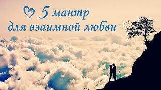 5 мощных мантр для привлечения любви♪♥...