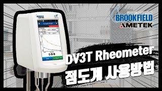 BROOKFIELD DV3T Rheometer 점도계 …