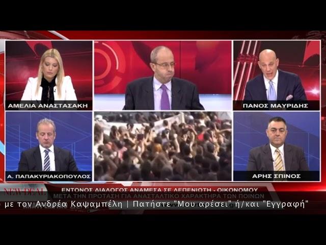 Πάνος Μαυρίδης Αλίμονο για τη Δημοκρατία αν δεν υπάρξει δίκαιη Δίκη για τη Χρυσή Αυγή