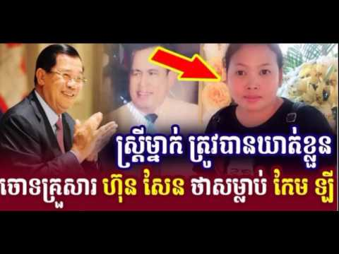 Cambodia Hot News: WKR World Khmer Radio Night Wednesday 07/12/2017