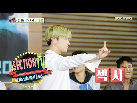 """Show Us The Highlight Moves Of IKON's """"Killing Me"""" [Section TV News Ep 930]"""