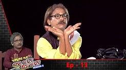 Excuse Me Jaha Kahibi Sata Kahibi | Season-3 | Full Ep13 | 17th June  2020 | TarangTV