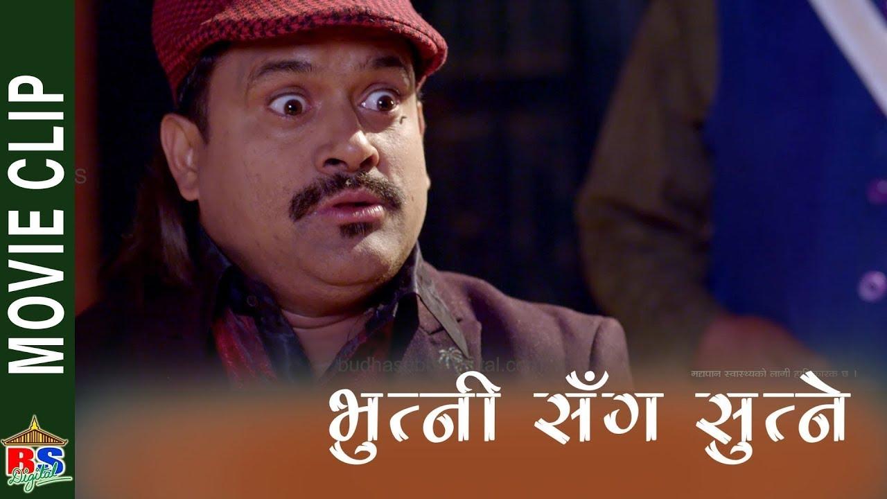 भूतनी  सँग सुत्त्ने  ? |  Nepali Comedy |  Ramkahani  | Jitu Nepal, Pooja Sharma, Aakash Shrestha