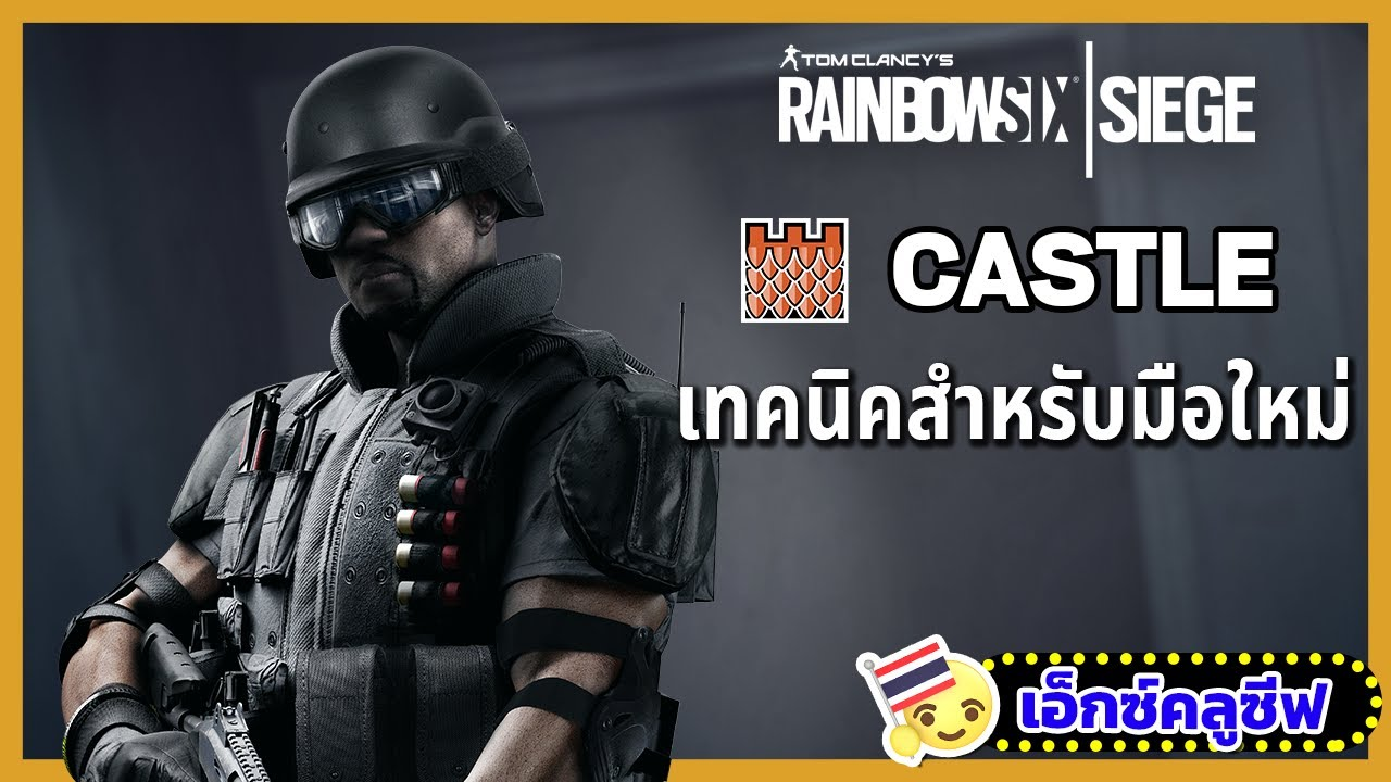 Rainbow Six Siege: เทคนิคการเล่น Castle สำหรับผู้เล่นใหม่