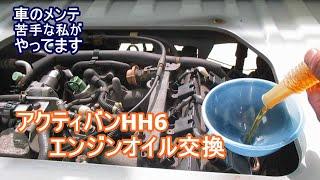 アクティバンHH6エンジンオイル交換