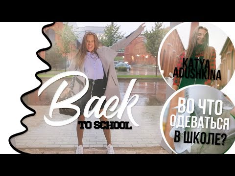 Back To School // Во что одеваться в школу?