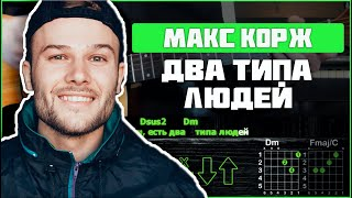Макс Корж - Два типа людей | Разбор песни на гитаре | Аккорды, бой