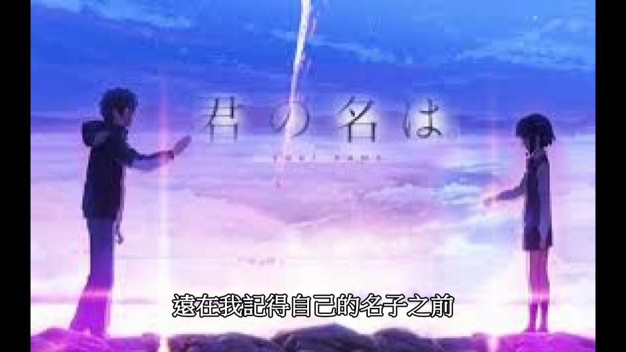 你的名字 片尾曲 nandemonaiya なんでもないや (没什么大不了) 新海诚《君の名は》《kimi no nawa》【中文字幕】