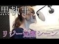 【黒執事】リジ―覚醒シーン演じてみた の動画、YouTube動画。