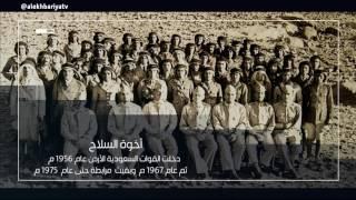 وثائقي - تاريخ العلاقات السعودية الأردنية