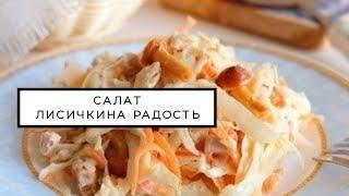 """Вкусный салат с опятами - Салат """"Лисичкина радость"""""""