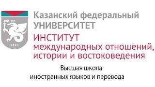 Прием КФУ-2016. Высшая школа иностранных языков и перевода ИМОИиВ КФУ