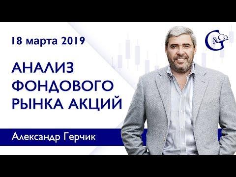 Анализ акций 18.03.2019 ✦ Фондовый рынок США и ЕВРОПЫ ✦ Лучший анализ Александра Герчика