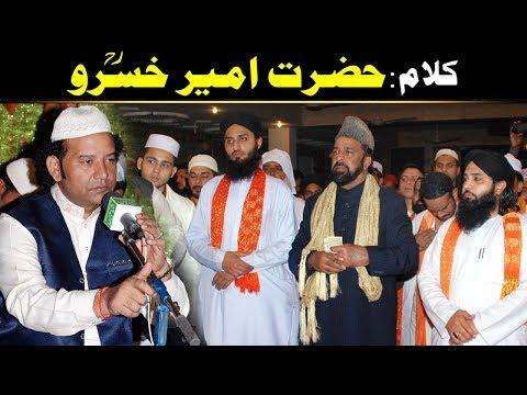 Aaj Rang Hai - Kalaam Hazrat Ameer Khusro (NAZIR EJAZ FARIDI QAWWAL)