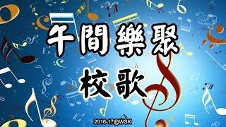 Publication Date: 2017-03-31 | Video Title: 2016-17 午間樂聚-校歌