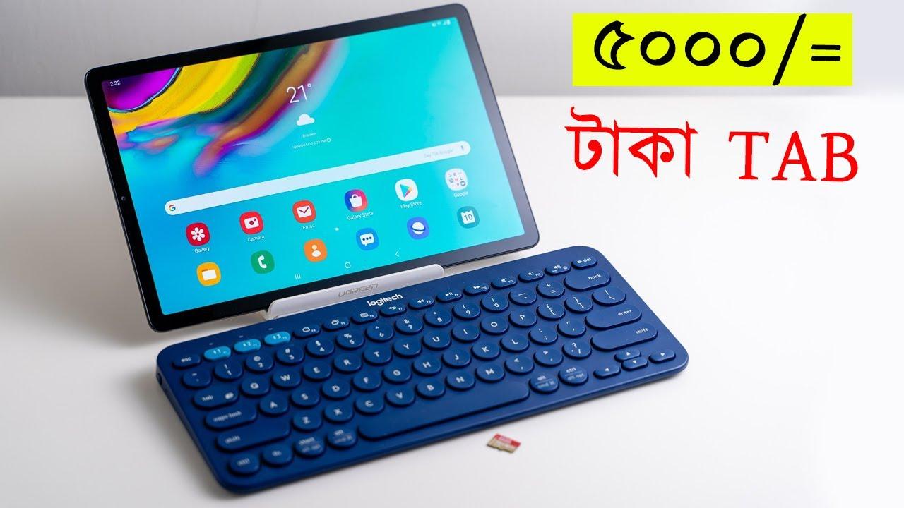 মাত্র ৫০০০ টাকা ট্যাব কিনুন !! Galaxy Tab 7 inch, 2 GB RAM, 32 GB ROM, Water Prices
