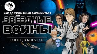 Как Должны Были Закончиться Звёздные Войны (Спецвыпуск) (озвучил MichaelKing) - HISHE