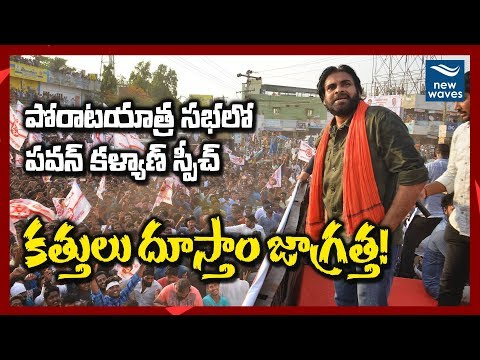 Pawan Kalyan Porata Yatra Day 3 | Live | Kasibugga of Srikakulam | New Waves