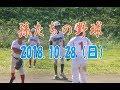 少年野球【孫たちの野球】2018 10 28準決勝ノーカット