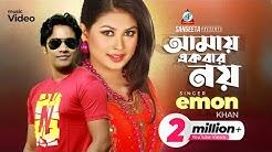 Amai Ekbar Noy - Emon Khan - Nodir Buke Aagun - Full Music Video