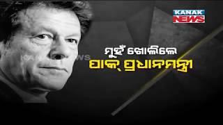Big Debate: Pakistan PM Imran Khan Threatens India