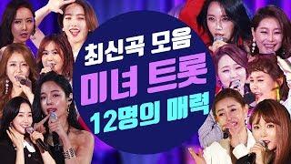 미녀트롯 / 트로트 여신 최신 12곡 모음 [KPOP Trot Best]