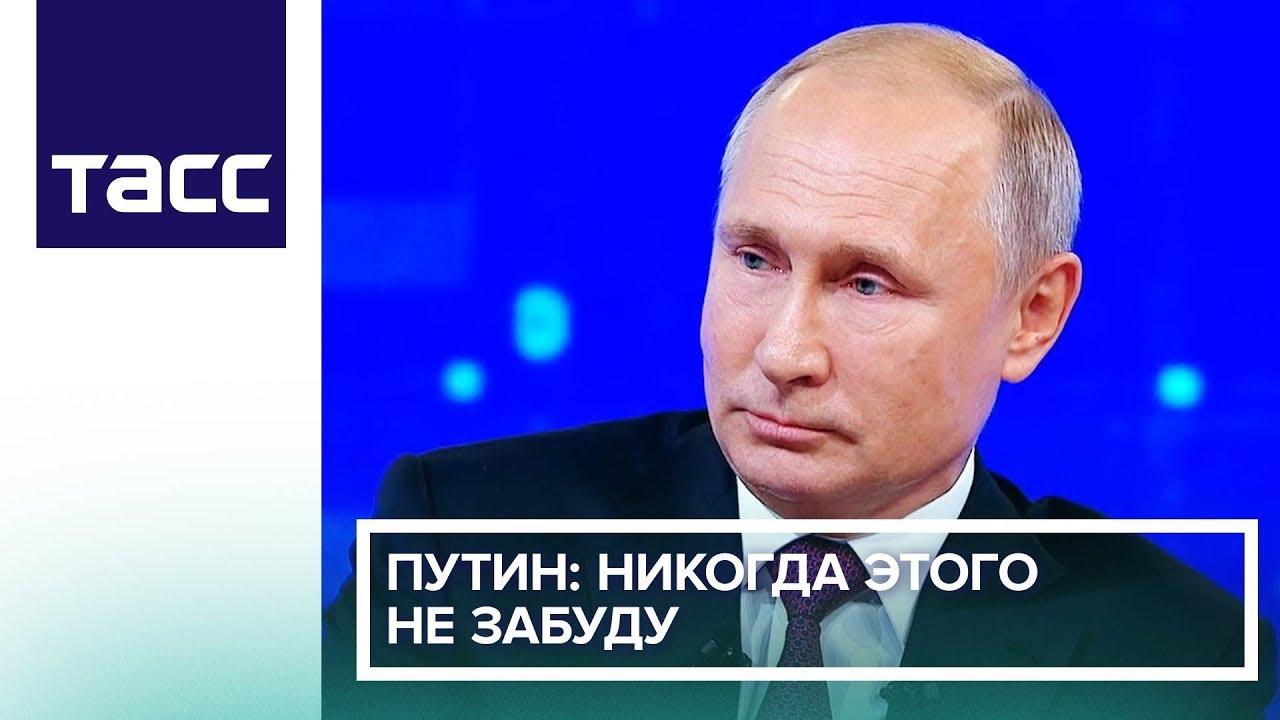 Путин рассказал о поступке, за который ему стыдно