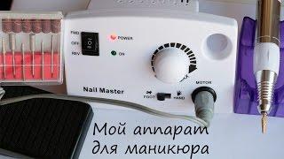 Аппарат для маникюра с Алиэкспресс. Фрезер с Aliexpress