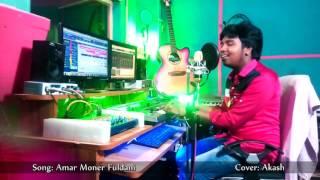 বারে বারে শুনতে মন চায় যে গান | Amar Moner Fuldanite | Cover | Akash Mahmud | Dream Music |