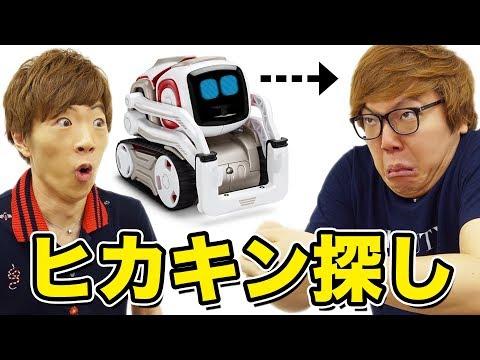 最新のAIロボットCOZMOの力があれば隠れたヒカキンを探し出せるはず!【ヒカキン & セイキン】