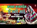Bajna bajvaib hey chhathi maai  new bhojpuri chhath geet 2018 indu sonali tseries hamaarbhojpuri