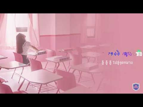 [Karaoke Thaisub]Idol school - I'm pretty