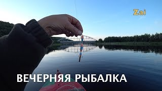 Вечерняя рыбалка в Рыбачьем.