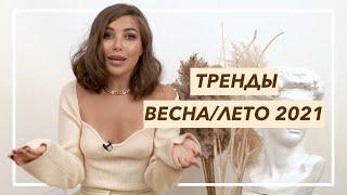 ТРЕНДЫ ВЕСНА ЛЕТО 2021 Что будет модно в новом сезоне Карина Нигай