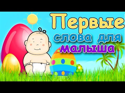 Первые слова для малыша в картинках. Учим слова для детей 1-3 года. Обучающее видео для детей