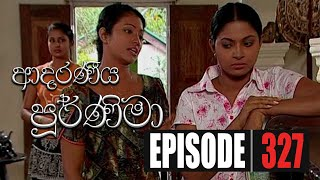 Adaraniya Poornima | Episode 327 05th October 2020 Thumbnail